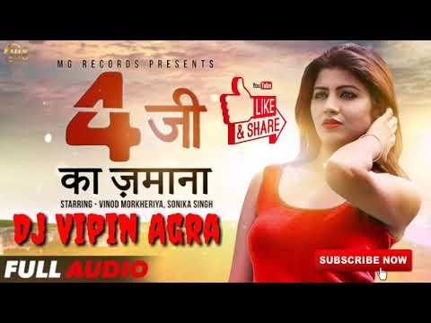 Foji Gail mera Seen Se Dj Remix By Dj Vipin Agra|New Hariyanvi 2018