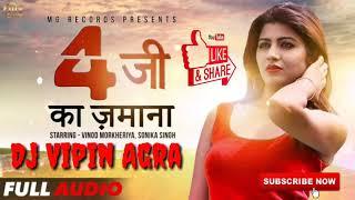 Foji Gail mera Seen Se Dj Remix By Dj Vipin Agra New Hariyanvi 2018