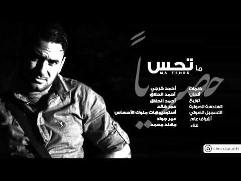 مهند محمد - ماتحس (النسخة الأصلية) thumbnail