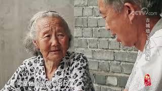 [中华优秀传统文化]古城墙下的家国情| CCTV中文国际