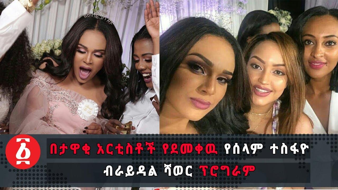 Actress Selam Tesfaye Bridal Shower Program - በታዋቂ አርቲስቶች የደመቀዉ የሰላም ተስፋዮ ብራይዳል ሻወር