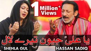 Ya Ali Jeevan Tere Lal - Hassan Sadiq, Shehla Gul & Mehrban Ali - New Manqabat 2020