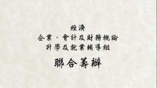 五邑司徒浩中學 2012-2013年度 農曆年宵營商活動