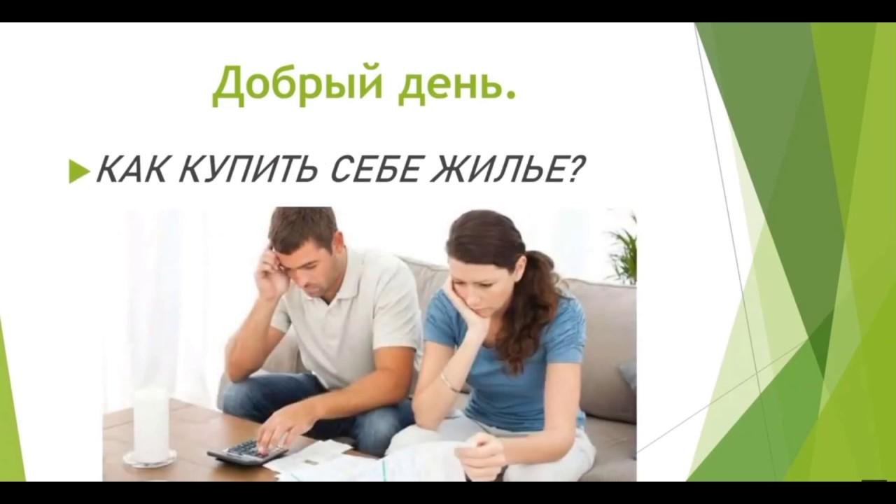 Видео 1. Почему Реально Приобрести Свою Недвижимость за 6-7 Месяцев Без Ипотек и Без Кредитов!
