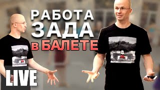 Работа ягодиц в балете. Учебное видео для любителей балета!!!!