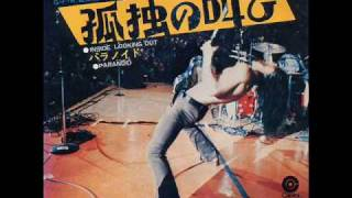 Inside Looking Out/Grand Funk Railroad