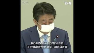 安倍晋三宣布将全国紧急状态延长至5月底