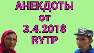 Анекдоты от 3.4.2018.  RYTP