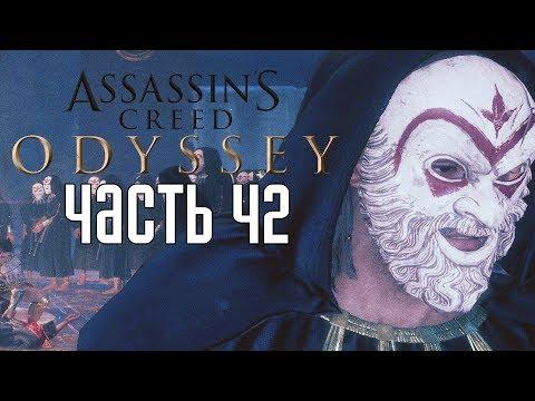 Assassin's Creed: Odyssey ► Прохождение на русском #42 ► ПО СЛЕДУ КУЛЬТИСТОВ!