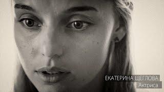Екатерина Щеглова читает стихи Дельфина(Известные актеры и режиссеры читают стихи из сборника Дельфина. Все ролики и тексты на официальном сайте:..., 2014-12-03T22:57:31.000Z)