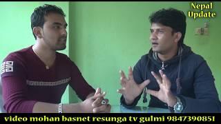 गुल्मी बसेरै नेपाल हल्लाउँदै लोकदोहोरी गाएक तथा संगीतकार गणेश अधिकारी Ganesh Adhikari Interview