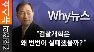 [Why뉴스] 검찰개혁은 왜 번번이 실패했을까? - CBS 권영철 대기자 [ 김현정의 뉴스쇼 ]