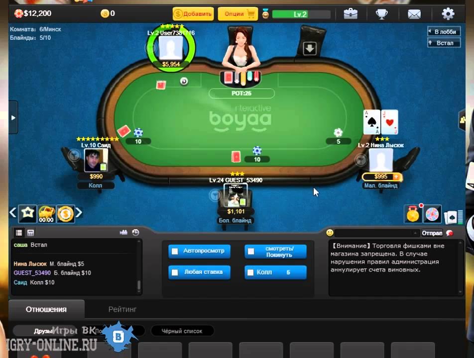 Покер онлайн играть вконтакте ставка в казино анту