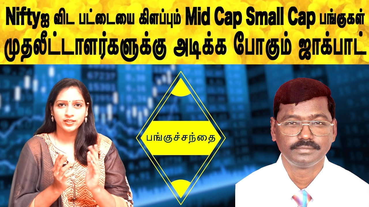 Download This week Nifty Target | Gold, Crude View | share market in tamil | PART-1