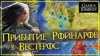История мира Игры Престолов - РОЙНАРЫ и НИМЕРИЯ