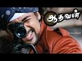 Aadhavan | Aadhavan full Tamil Movie Scenes | Suriya attempts to murder Murali | Police Chases Surya
