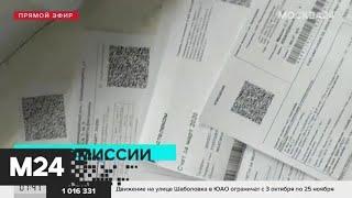Банковские комиссии при оплате ЖКУ могут отменить - Москва 24