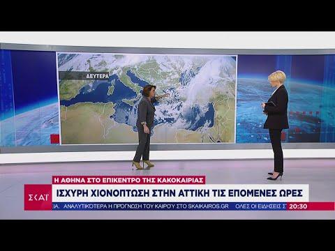 «Μήδεια»: Που θα συνεχιστούν οι χιονοπτώσεις- Αναλυτική πρόγνωση για τις επόμενες ώρες | 15/02/2021