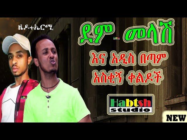 Comedian Zedo And Ermy New Ethiopian Comedy