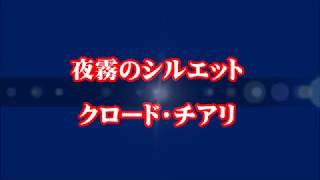 Gambar cover 夜霧のシルエット / クロード・チアリ