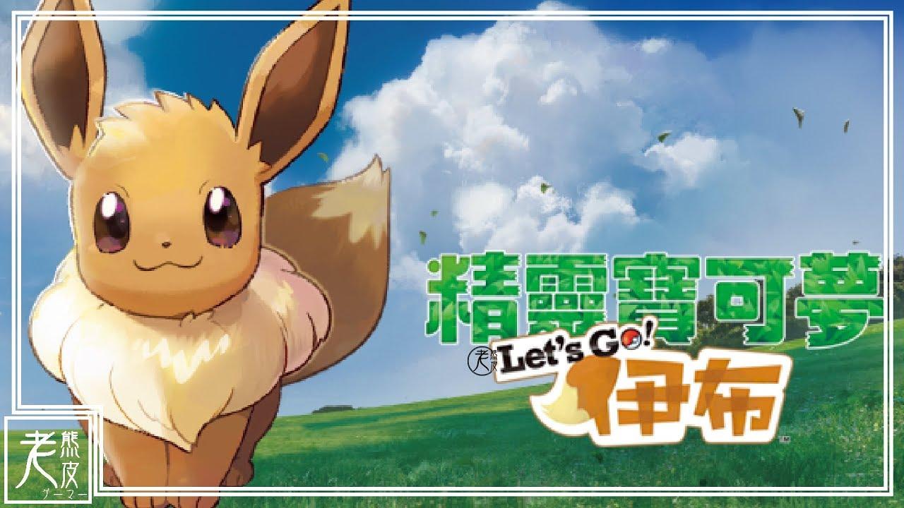 【精靈寶可夢Let's Go!伊布】隨便玩系列 - Pokémon Let's Go - 精靈寶可夢│Nintendo Switch原生錄製 - YouTube