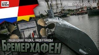 ЕП17 #11 Бремерхафен. Подводная лодка XXI типа и Нидерланды