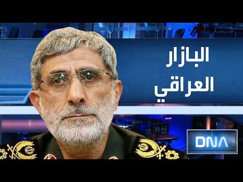 DNA 4/6/2020 طهران وواشنطن..البازار العراقي
