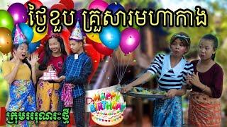 ថ្ងៃខួប គ្រួសារមហាកាង  ពីចាហួយពេជ្រធំ  FaFa / Happy birthday family/ New funny clip ក្រុមអរុណរះថ្មី