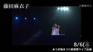 h22.8.6(金)あつぎ鮎まつり 藤田麻衣子 前夜祭ライブ出演 HP http://...