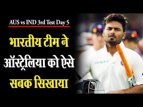 भारतीय टीम ने ऑस्ट्रेलिया को ऐसे सबक सिखाया | Indian team taught lessons to Australia | AUS vs IND.