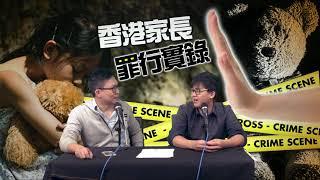 Publication Date: 2018-11-09 | Video Title: 家長罪行實錄 EP 10a - 校網生態學,港島Band3寶
