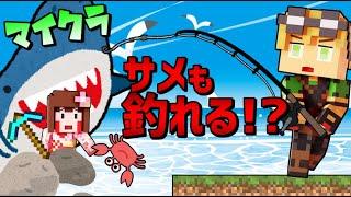 【マイクラ】サメの水槽を作りたい!!おかしな2人の釣生活 ep1【Aquati…