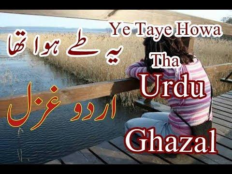 urdu poetry PIC urdu shayari Sad love Romantic