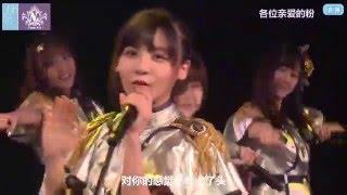 SNH48 Team NⅡ《十八個閃耀瞬間》第6場 馮薪朵生日公演(2016 02 28)