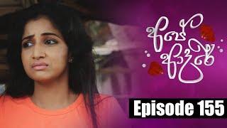 Ape Adare - අපේ ආදරේ Episode 155 | 24 - 10 - 2018 | Siyatha TV Thumbnail