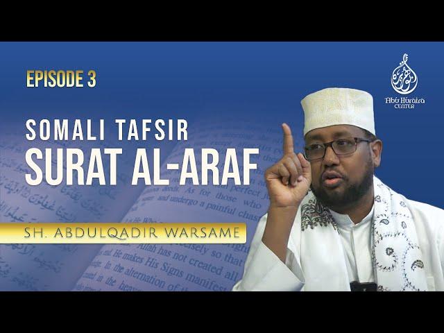 Somali Tafsir Suratul Al-Araf | Ayadah 26-33