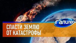 Галилео 🌍 Как спасти Землю от столкновения с астероидом?