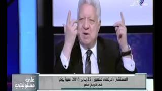 """مرتضى منصور: البرادعى اللى حط الدستور و25 يناير ثورة مجرمين و""""زفت الطين"""" (فيديو)"""