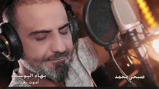 بهاء يوسف - أموت بعدك   Bahaa ALYoussef amut baedik 2019