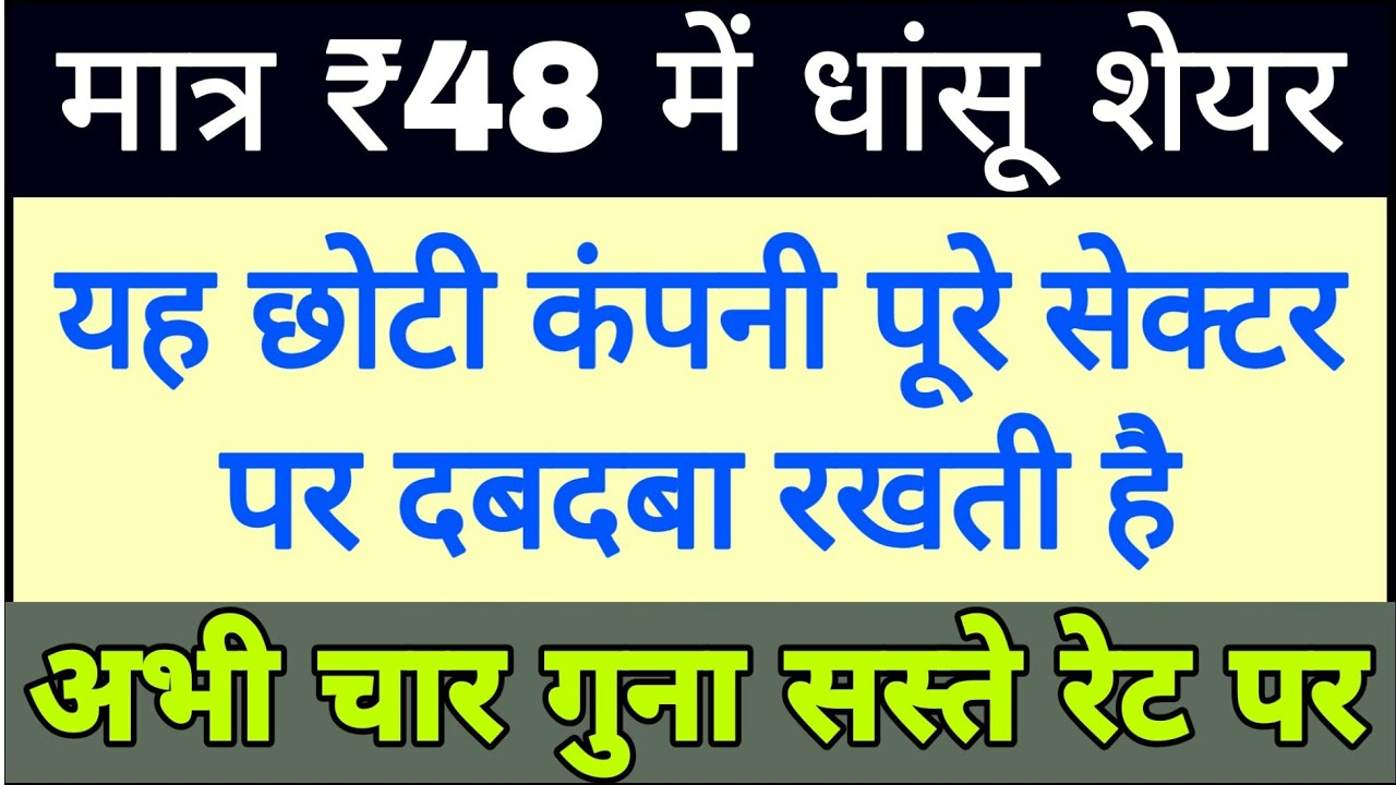 No. 1 in Sector | Small Share @ 48 Only | अभी चार गुना सस्ते रेट पर 🔥