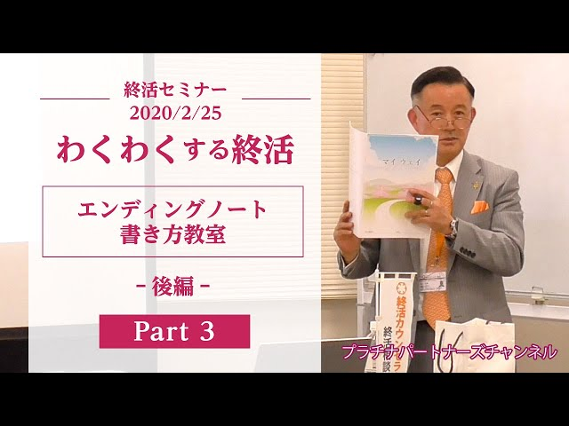 【終活セミナー】エンディングノート書き方教室【後編】 (3/3)