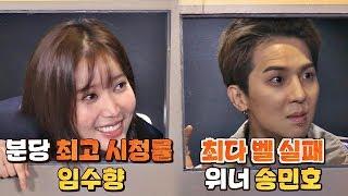 ★축 2주년★ 신기록 밥동무 '임수향(Lim Soo Hyang)x송민호(Song Min-ho)'의 어게인 한 끼! 한끼줍쇼 102회