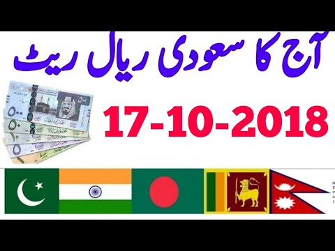 Today Saudi Riyal Exchange Rates Pakistan India Currency Rate/sakhawatali Tv