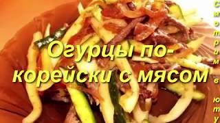 Огурцы по корейски с мясом. Рецепт приготовления. Блюда к праздникам.