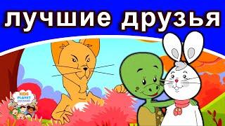 лучшие друзья | русские сказки | сказки на ночь | русские мультфильмы | сказки