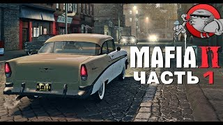 Mafia 2 - Война (Прохождение #1)