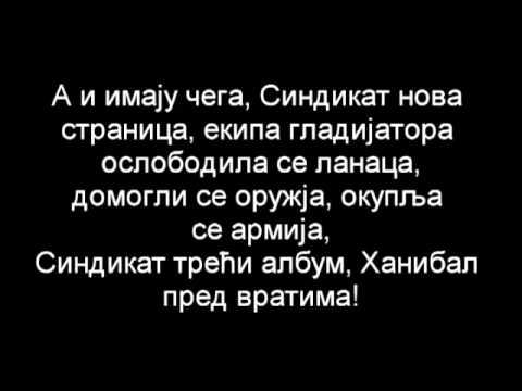 Beogradski Sindikat - Svim srcem lyrics/tekst