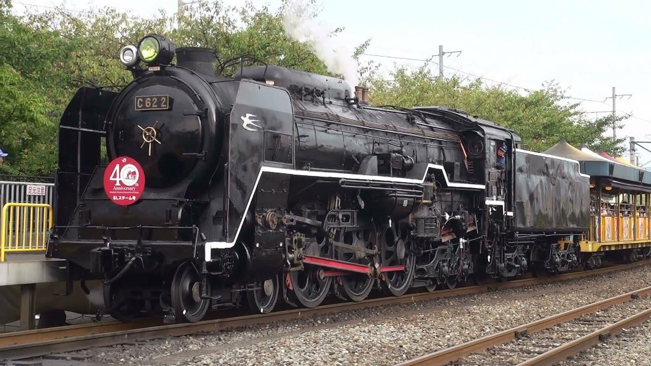 JR西日本 復活C62 2号機スチーム号牽引・梅小路蒸気機関車館 2012/10/10 - YouTube
