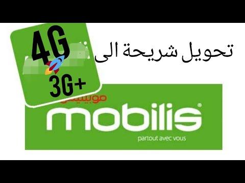 شرح تحويل شريحة Mobilis 3G الى 4G و خدمة meetmob
