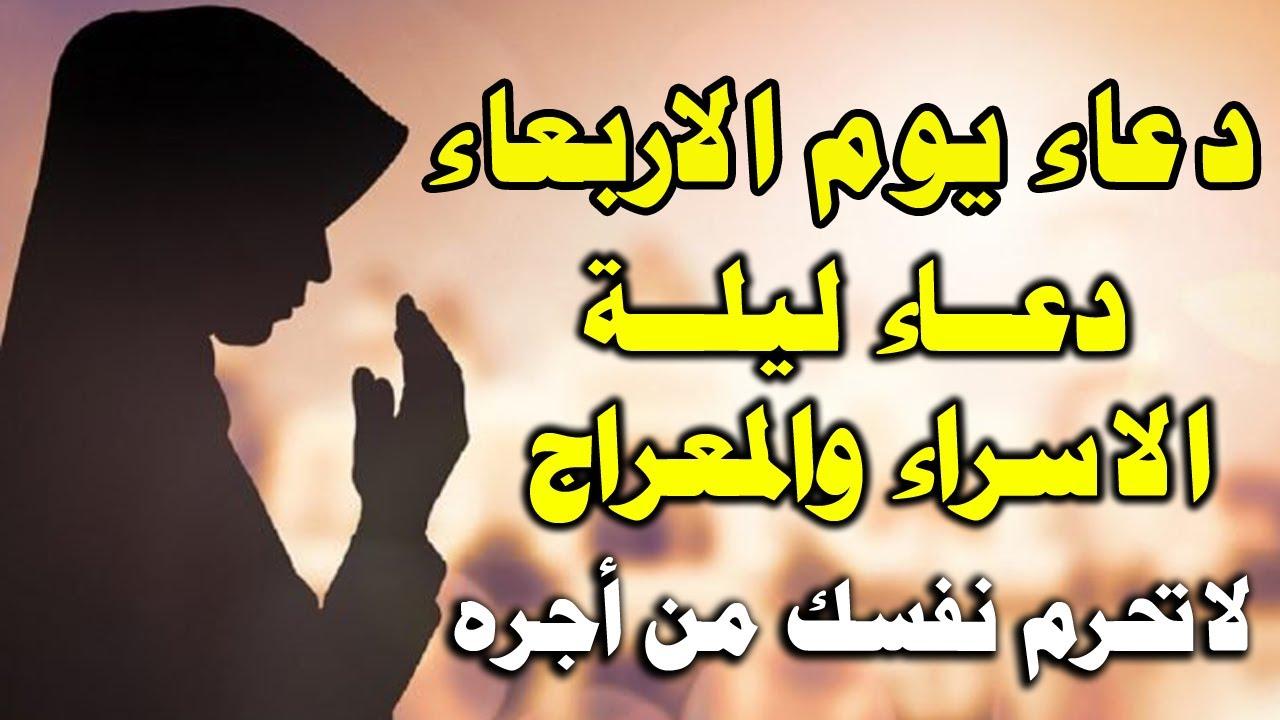 دعاء يوم الاربعاء المستجاب دعاء ليلة الاسراء والمعراج لقضاء الحوائج وجلب الرزق دعاء مستجاب باذن الله Youtube